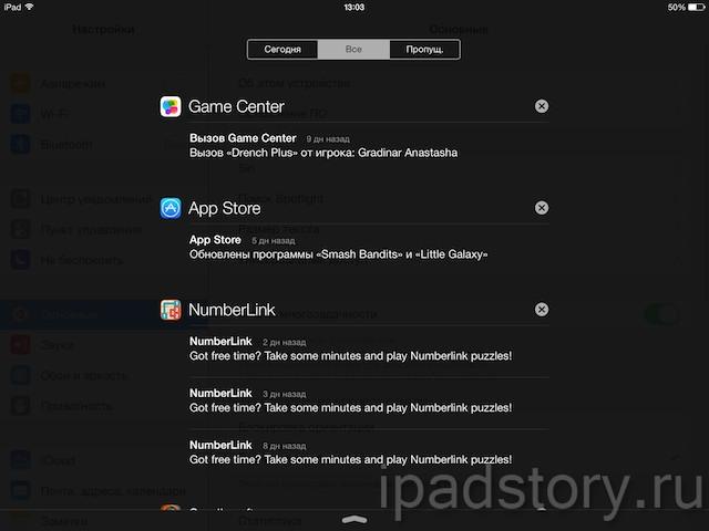 Обзор iOS 7 - центр уведомлений