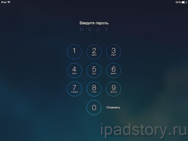 iOS 7 пароль