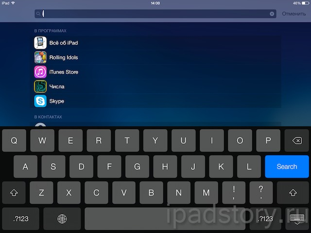 iOS 7 поиск