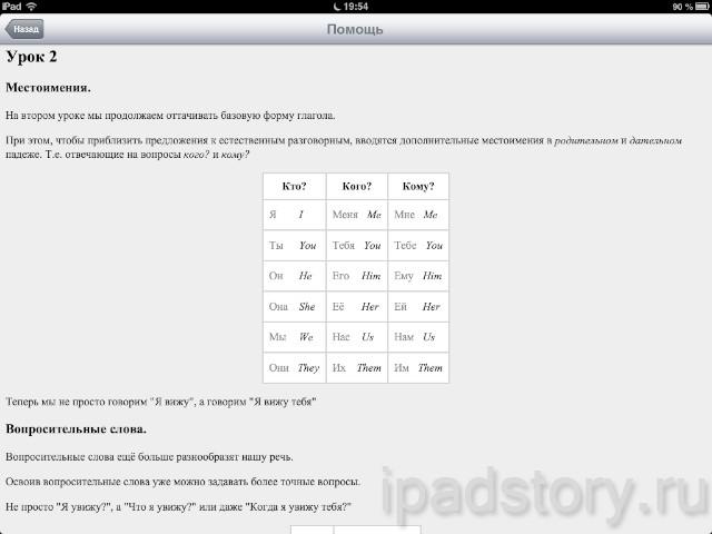 Полиглот на iPad - английский язык