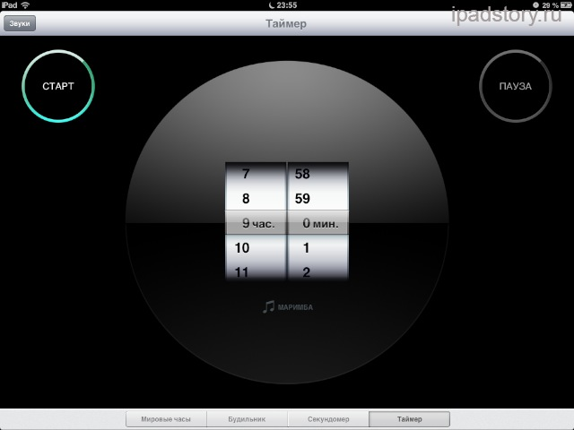Таймер в iOS 6
