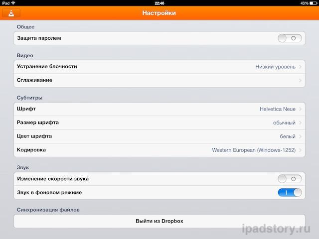 VLC iPad настройки