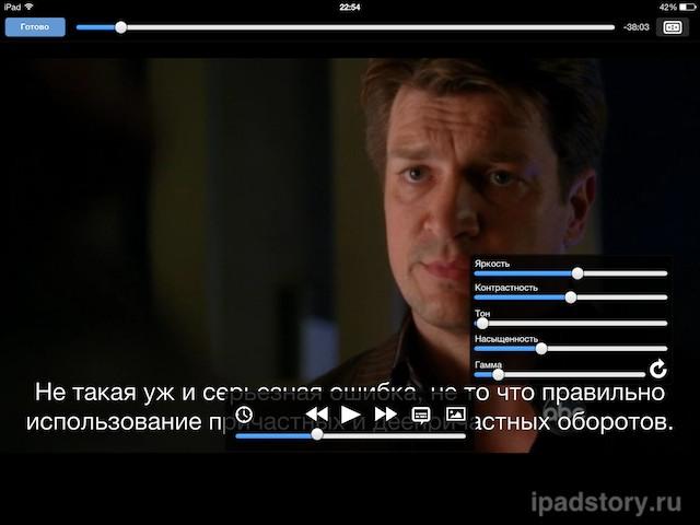VLC на iPad