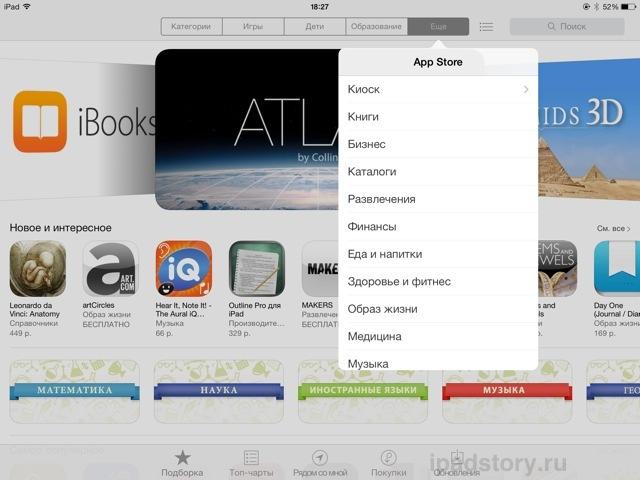 App Store iOS 7 жанры