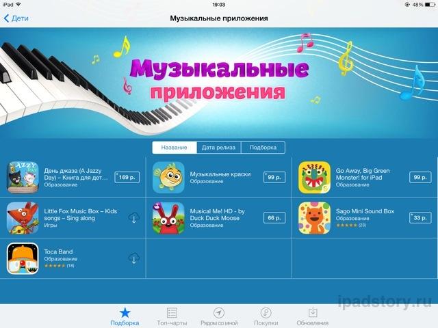 App Store iOS 7 на iPad
