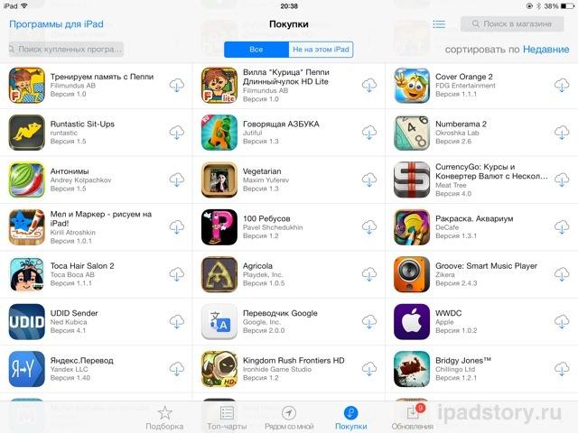 App Store Покупки