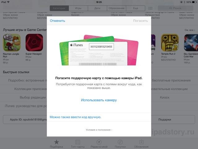 App Store ios 7 промо-код