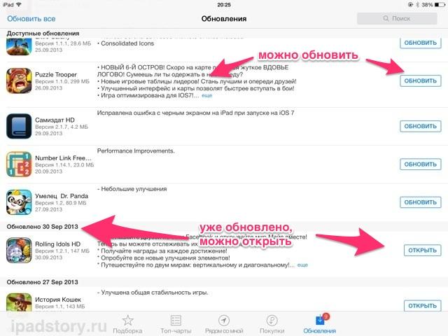 App Store обновления