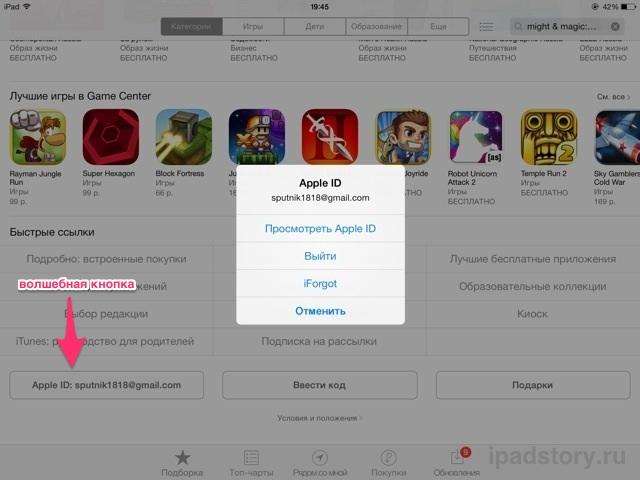 App Store iPad