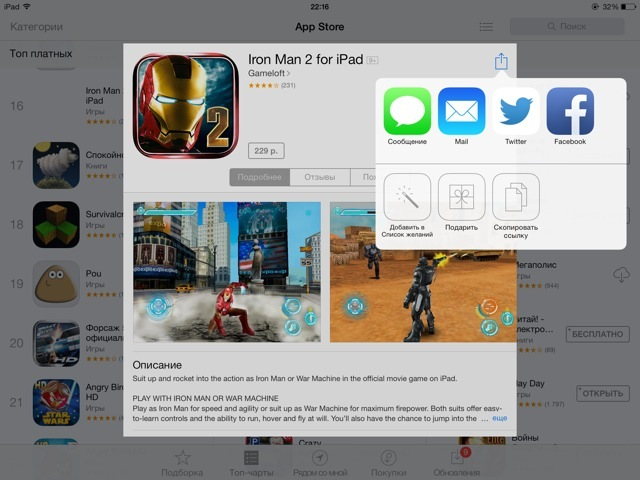 App Store дополнительные функции