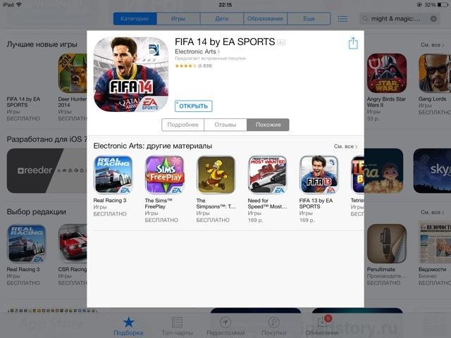 App store Похожие