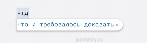 Автозамена на iPad