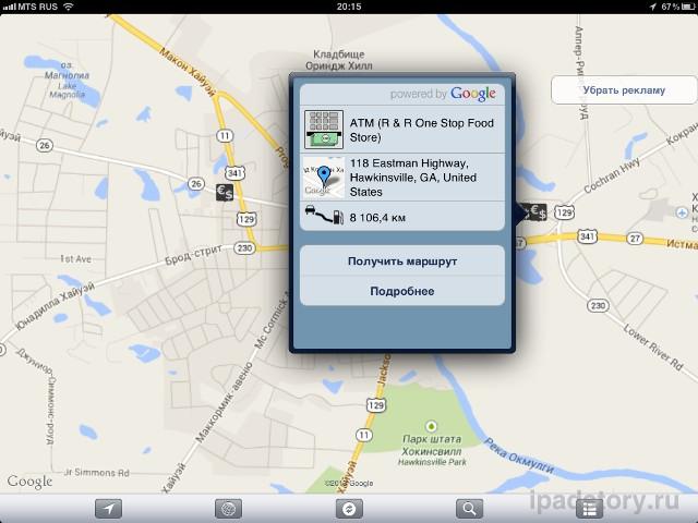 Банкоматы на iPad