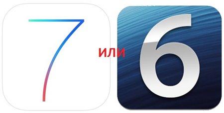 тема с подробной инструкцией по возврату (даунгрейду) с iOS7 на iOS6.1.3.