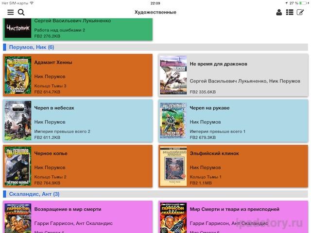 KyBooks читалка на iPad