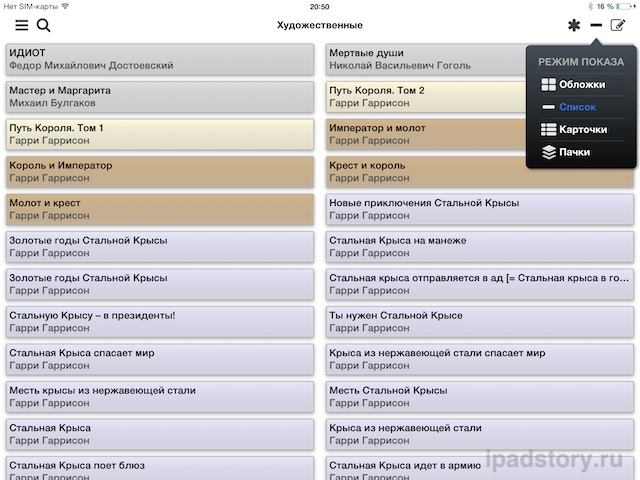 KyBook - читалка на iPad