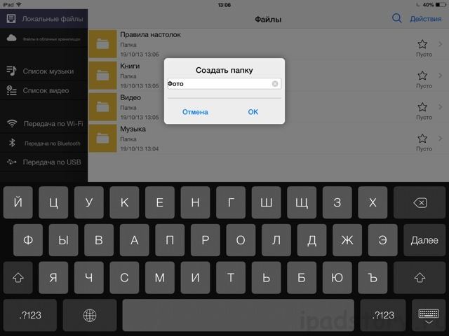FileHub - файловый менеджер на iPad