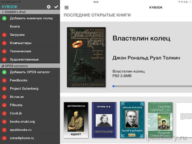 KyBook - читалка