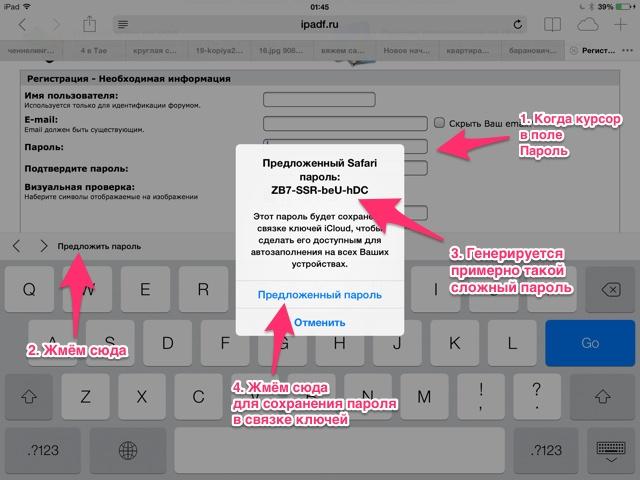 Генератор паролей на iPad