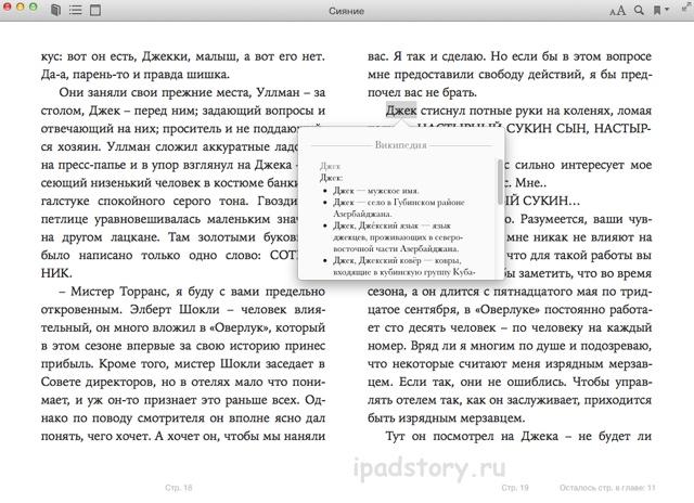ibooks-osx
