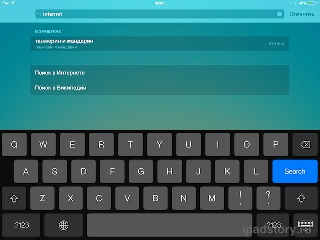 iOS spotlight
