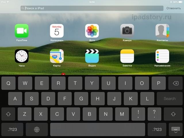 Клавиатура в iOS 7 поиск