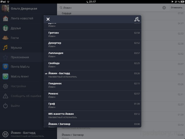 Мой Мир на iPad