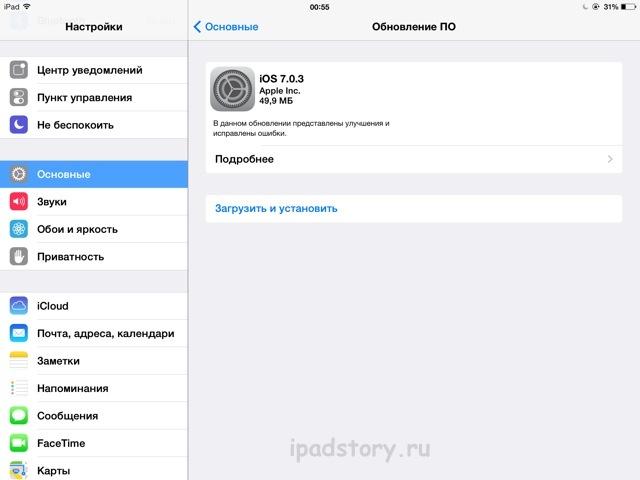Обновление iOS 7.0.3