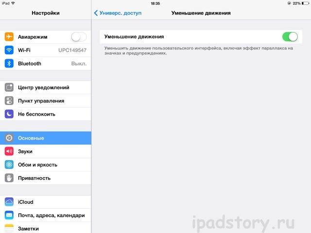 Обои iOS 7