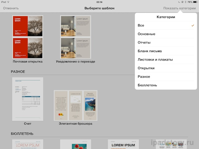 Pages iPad