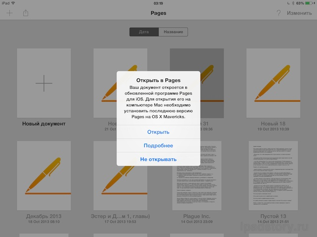 Pages 2 на iPad