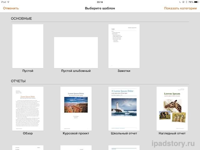 Pages шаблоны