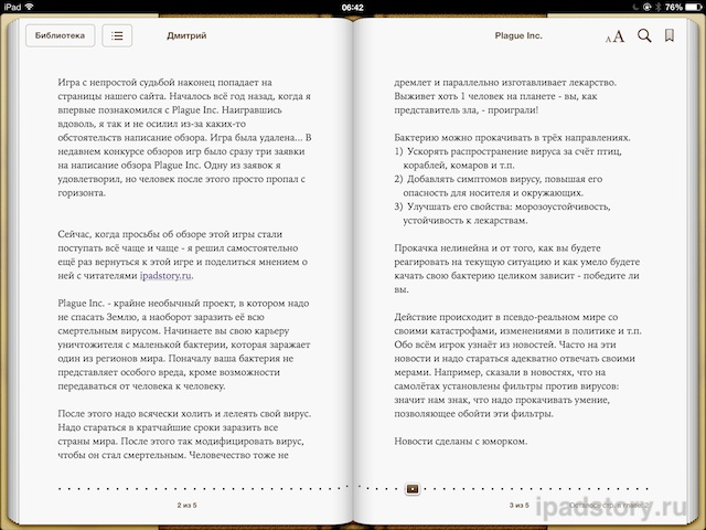 Pages iPad epub
