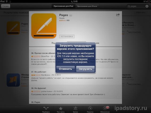 Pages обновление iOS 7