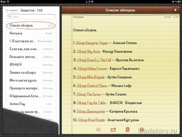Заметки в iOS 6