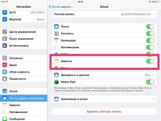 Заметки в iOS 7