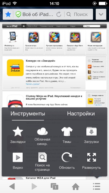 UCBrowser iPod