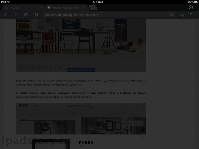 UC Browser на iPad - ночной режим