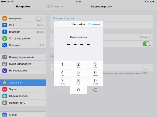 Безопасность на iPad