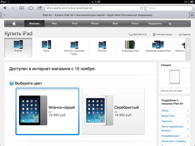 iPad Air в России