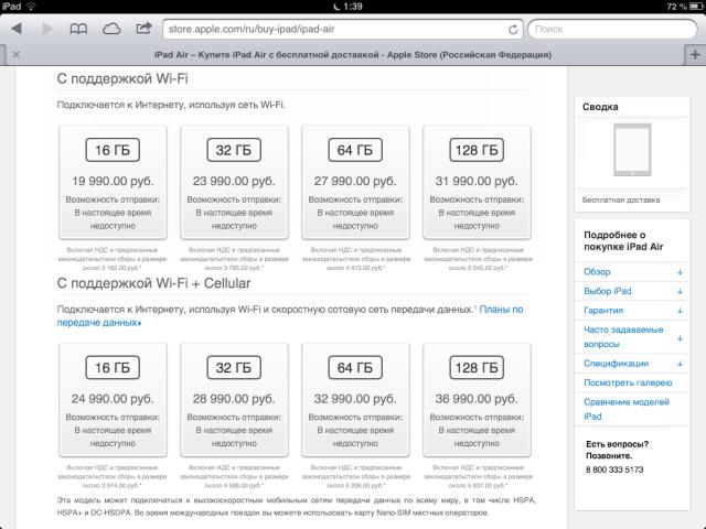 iPad Air цены в России