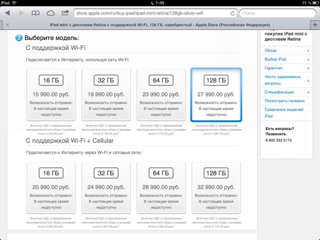 iPad Mini с ретина экраном