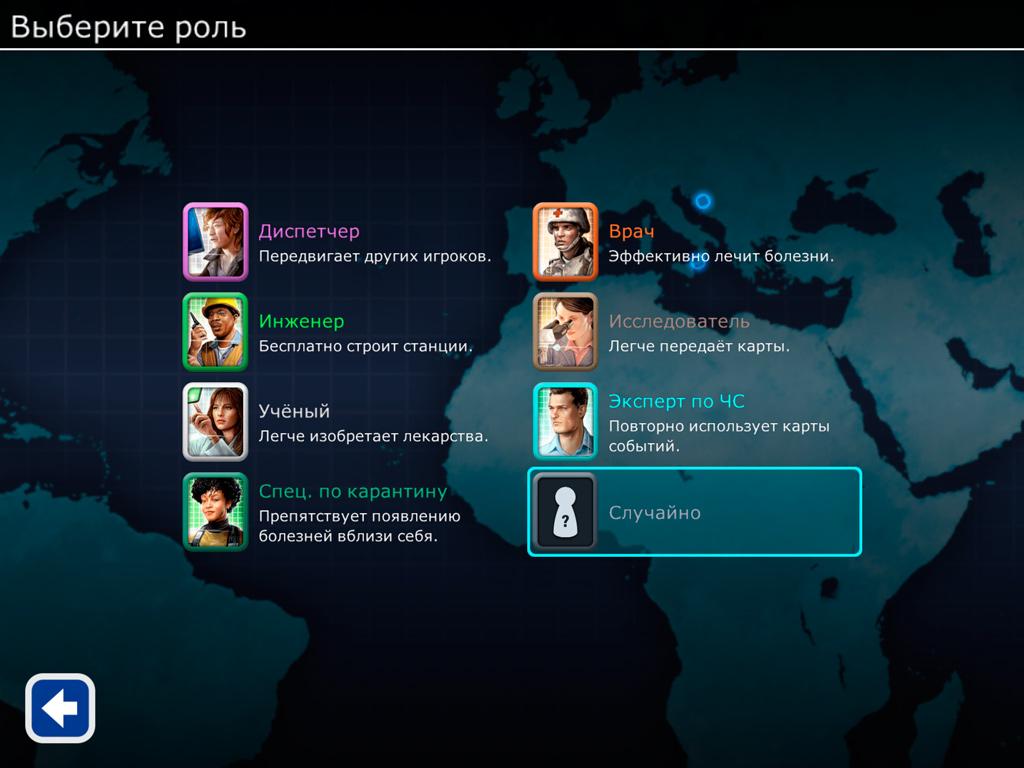 Пандемия на iPad