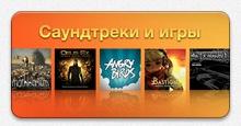 Саундтреки и игры