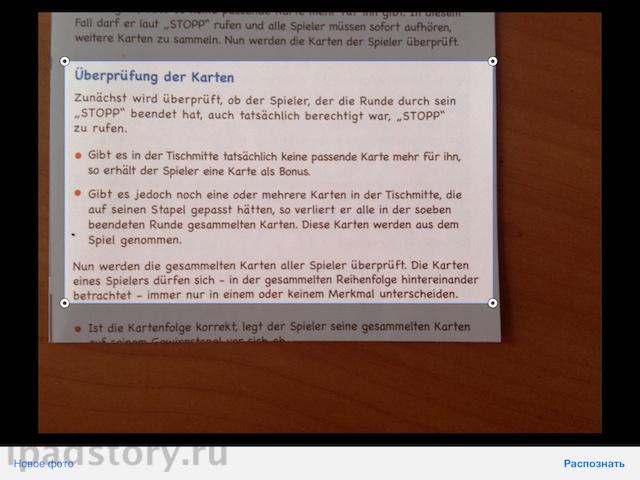 Сканирование текста на iPad