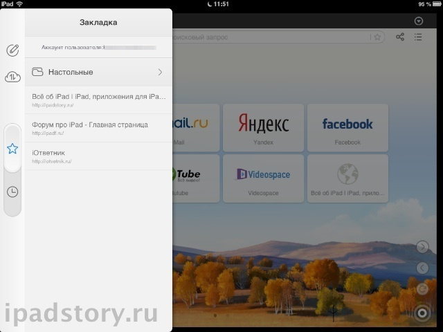 UC Browser закладки
