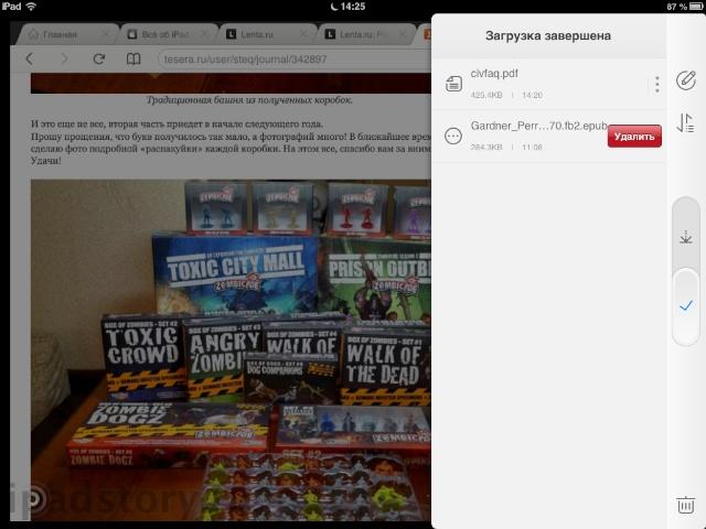 UC Browser на iPad