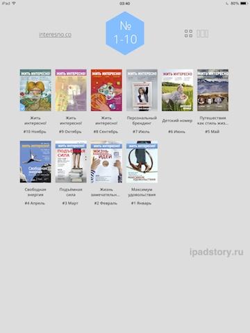 Жить интересно для iPad