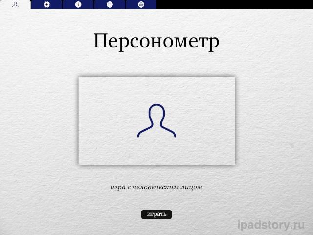 Персонометр на iPad
