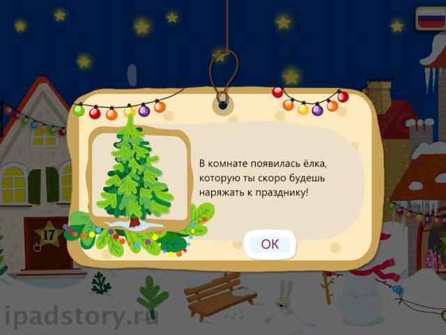 Волшебный календарь на iPad